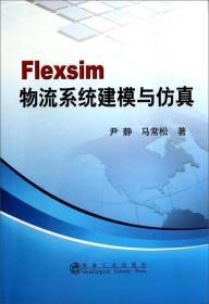 Flexsim物流系统建模与仿真