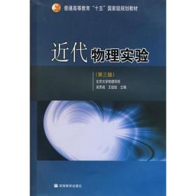 近代物理实验(第三版)