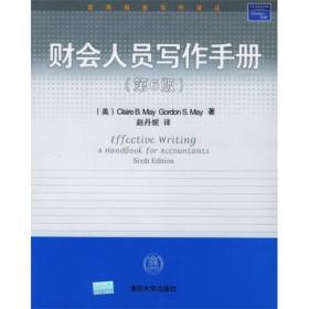 财会人员写作手册(第6版)