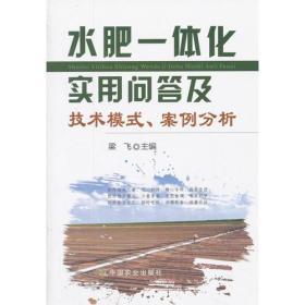 水肥一体化实用问答及技术模式、案例分析