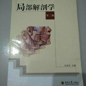 局部解剖学 第二版.