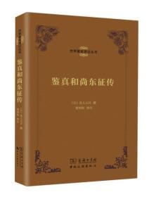 鉴真和尚东征传(世界著名游记丛书)