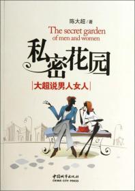 秘密花园-大超说男人女人9787507427400 陈大超