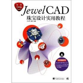 JewelCAD珠宝设计实用教程 李冯君 等主编 9787515301983  中国青年出版社