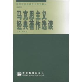 师范院校政教专业系列教材:马克思主义经典著作选读(高教版)