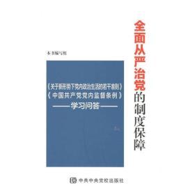 全面从严治党的制度保障——《关于新形势下党内政治生活的若干准则》《中国共产党党内监督条例》学习问答