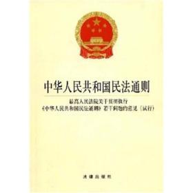 中华人民共和国民法通则:最高人民法院关于贯彻执行《中华人民共和国民法通则》若干问题的意见(试行)