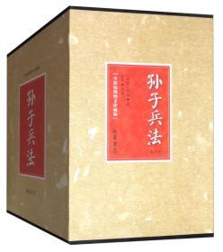 孙子兵法(全新校勘图文珍藏版 套装共6册)