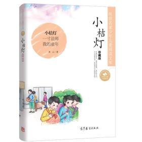 中国名家名作少年儿童文学阅读:小桔灯(珍藏版)