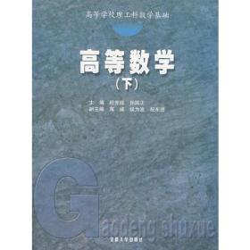 高等数学修订版下 杜先能 安徽大学出版社 9787810527637