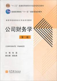 """公司财务学(第2版)/普通高等教育""""十一五""""规划教材高等学校财"""