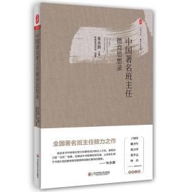 大夏书系·中国著名班主任德育思想录