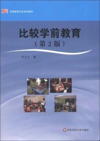比较学前教育 李生兰 华东师范大学出版社  9787561722176