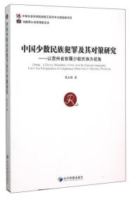 中国少数民族犯罪及其对策研究:以贵州省世居少数民族为视角