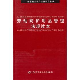 劳动防护用品管理法规读本