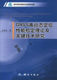 GNSS高动态定位性能检定理论及关键技术研究