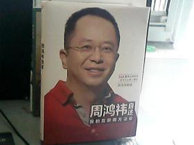 周鸿伟自述:我的互联网方法论
