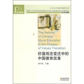 价值观念变迁中的中国德育改革