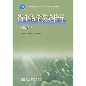 微生物学实验指导(第2版)