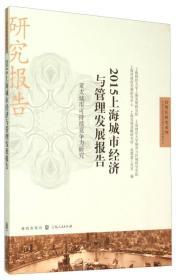2015上海城市经济与管理发展报告
