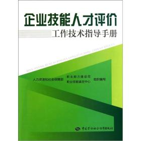 企业技能人才评价工作技术指导手册