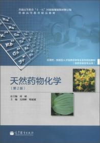 """普通高等教育""""十一五""""国家级规划教材:天然药物化学(第2版)(修订版)"""