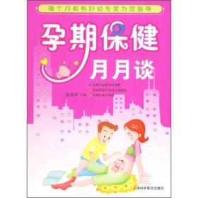 孕期保健月月谈 张清滨 上海科学普及出版社 9787542732705
