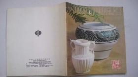 上世纪七八十年代中国工艺品进出口总公司编印发行《中国陶瓷》(图录)精装本