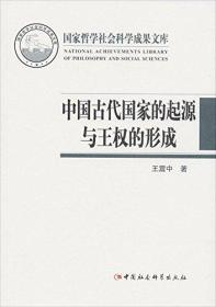 中国古代国家的起源与王权的形成 (精装全新未拆封)