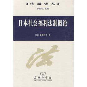 日本社会福利法制概论