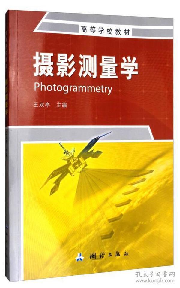 摄影测量学