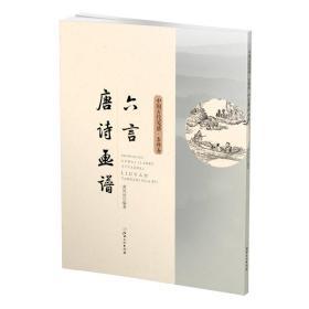 中国古代笺谱·集雅斋:六言唐诗画谱