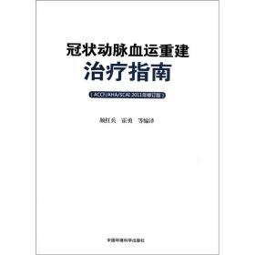 冠状动脉血运重建治疗指南(ACCF/AHA/SCAI)(2011年修订版)