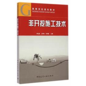 非开挖施工技术 胡远彪 9787112174881 中国建筑工业出版社