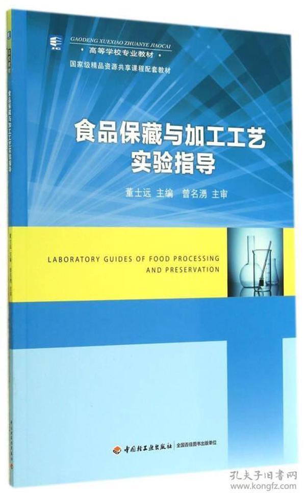 食品保藏与加工工艺实验指导/高等学校专业教材
