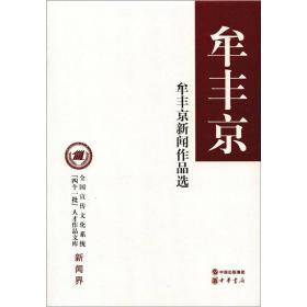 送书签lt-9787101078343-全国宣传文化系统(四个一批)人才作品文库新闻界牟丰京新闻作品