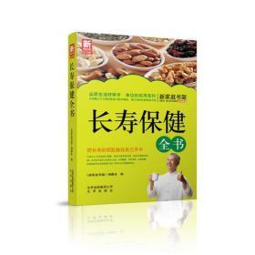 长寿保健全书-新家庭书架品质生活系列图书