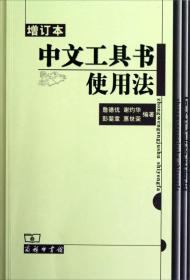 中文工具书使用法(增订本) 詹德优 9787100015103 商务印书馆