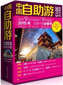 2015最新升级中国自助游