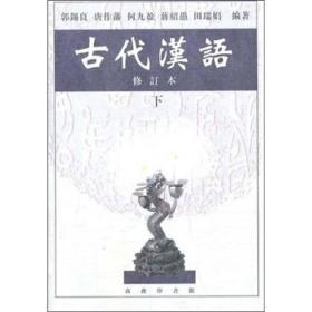 古代汉语(修订本)(下册)郭锡良 9787100027847 商务印书馆货