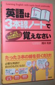 日文原版书 英语は3本线ノートで覚えなさい 桥本和彦 / 英语三线快速高效学习方法