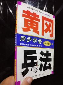 黄冈兵法八年级语文(上)--新课标教材(人教版)
