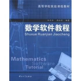 数学软件教程