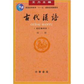 古代漢語(第二冊)