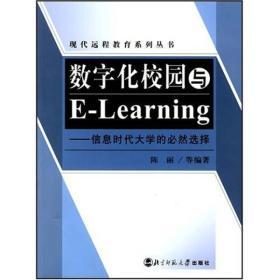 数字化校园与E-Learning:信息时代大学的必然选择