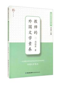 教师的外国文学素养