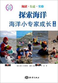 探索海洋 海洋小专家成长手册   图文版 四色印刷  K10