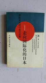 走向国际化的日本:国际学术研讨会论文集