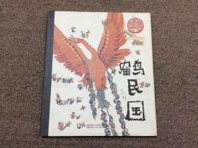 中国原创绘本精品系列:鹤民国