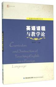 送书签tt-9787533462536-梦山书系 英语课程与教学论